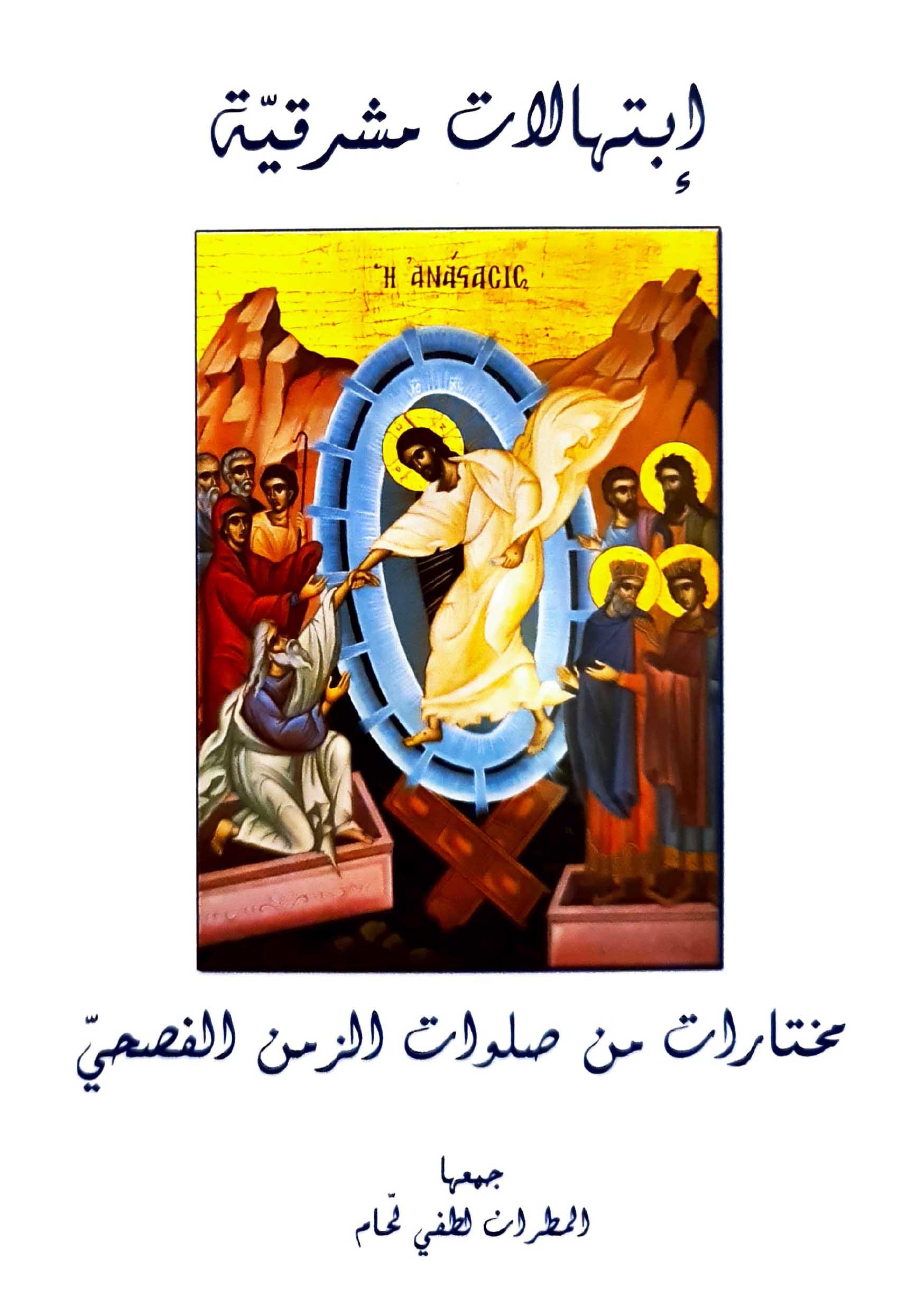 Cover Ibtihalat Machriqiya-Paques