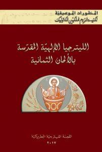 001 Front_Cover Sainte Liturgie 8 Modes