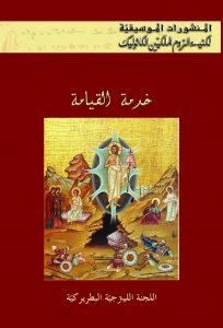 002 Front_Cover Khidmat Al-Qiyama