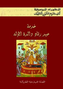 019 Front_Cover Dormition
