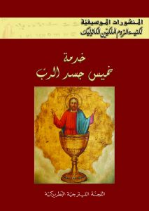 027 Front Cover Corpus Domini