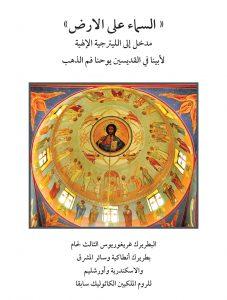Cover Assama2-3ala-alard