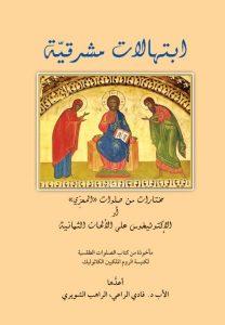 Cover Ibtihalat Machriqiya from Oktoikhos