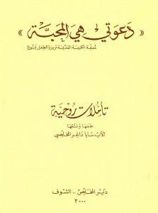 Cover_Da3wati_Hiyal_Mahabba