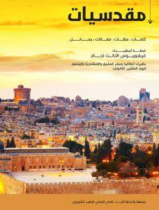Cover_Maqdisiyyat
