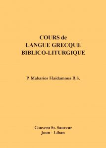 cours_de_langue_grecque