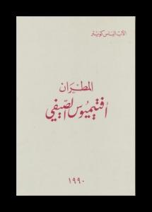 cover_al_mutran_aftimios_sayfi_-_p._elias_kweiter