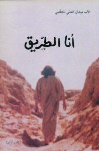 cover_ana_tariq_2