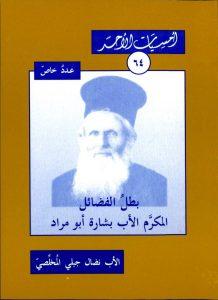 cover_batalul_fadael_p._bchara_abou_mrad_p.nidal_jabali