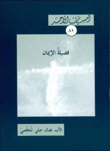 cover_fadilatul_iman_p.nidal_jabali