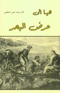 cover_hayya_ila_3ordil_bahr