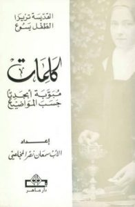cover_kalimat-ste_therese-p._sim3an_nasr