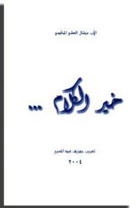 cover_khayrul_kalam1