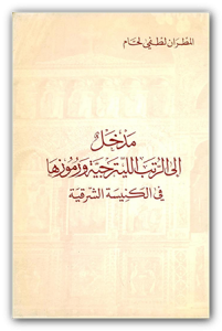 cover_madkhal