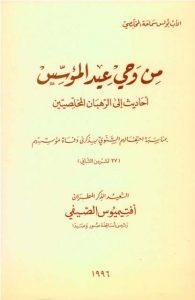 cover_min_wa7yi_3id_el_muasses