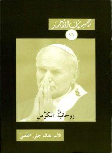 cover_ruhaniyyat_al-mukarras_p.nidal_jabali