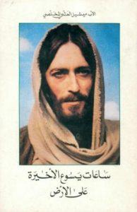 cover_sa3at_yasou3_al_akhira_-_p._michel_achi1