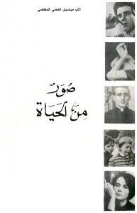 cover_souwar_minal_hayat