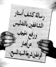 kachf_al-astar-cover