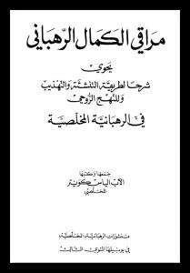 maraqi_l-kamal_ar-ruhbani-cover